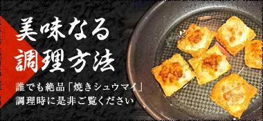 美味なる調理法