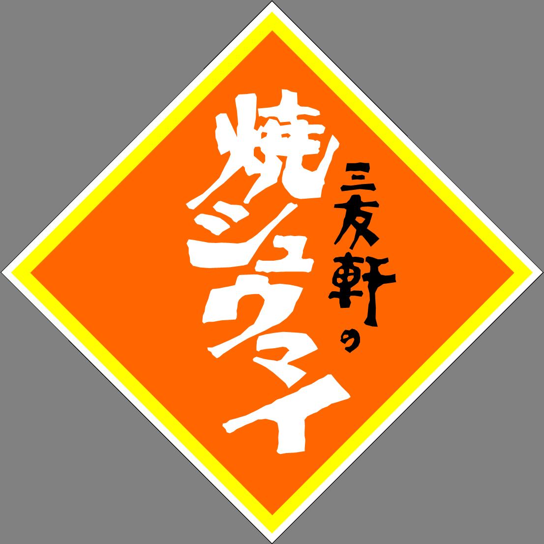 三友軒商標